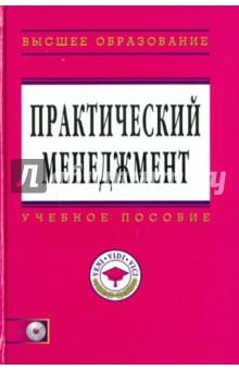 Практический менеджмент (+ CD) - Эдуард Коротков