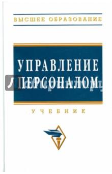 Управление персоналом: учебник - Дуракова, Волкова, Кобцева, Тюлькина, Полякова, Стадниченко, Талтынов