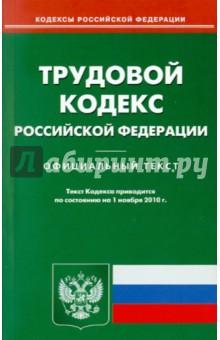 Трудовой кодекс РФ по состоянию на 01.11.2010
