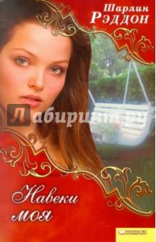 Купить Шарлин Рэддон: Навеки моя ISBN: 978-5-9910-1296-6