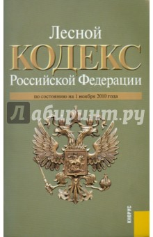 Лесной кодекс РФ. По состоянию на 01.11.10.