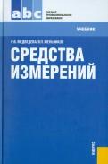 Медведева, Мельников: Средства измерений