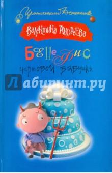 Бенефис чертовой бабушки - Валентина Андреева