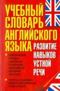 Робатень, Попова: Учебный словарь английского языка. Развитие навыков устной речи