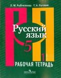 Рыбченкова, Роговик - Русский язык. Рабочая тетрадь. 5 класс. В 2-х частях обложка книги