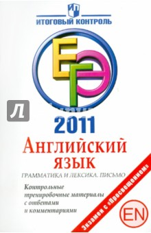 Английский язык: Грамматика и лексика. Письмо: ЕГЭ 2011: Контрольные тренировочные материалы - Мичугина, Смирнов, Михалева