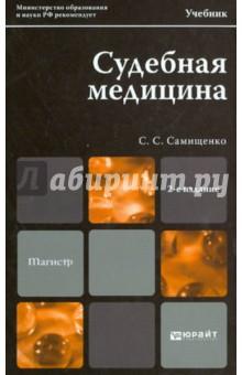 Судебная медицина. Учебник для магистров - Сергей Самищенко