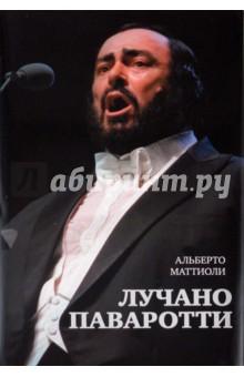 Лучано Паваротти - Альберто Маттиоли