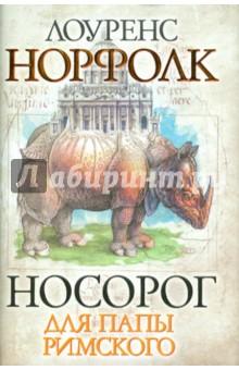 Носорог для Папы Римского - Лоуренс Норфолк