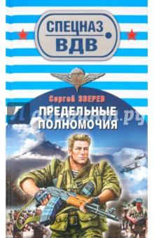 Предельные полномочия - Сергей Зверев