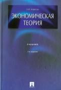 Евгений Борисов - Экономическая теория. Учебник обложка книги