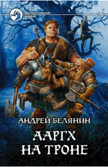Андрей Белянин: Ааргх на троне