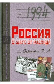 1994. Россия. В шаге от распада - Николай Зенькович