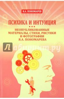 Психика и интуиция. Неопубликованные материалы, стихи, рисунки и фотографии - Яков Пономарев