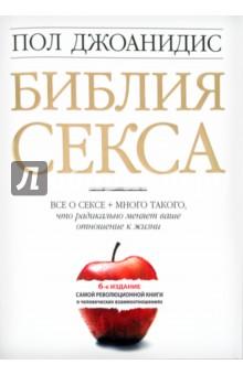 Электронная книга энциклопедия секса откровенно обо всем: секс и вы