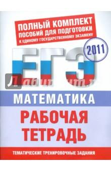 Математика: Рабочая тетрадь для подготовки к ЕГЭ - Власова, Латанова, Евсеева, Хромова