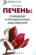 Михаил Буров: Печень. Очищение и профилактика заболеваний