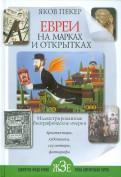 Яков Пекер: Евреи на марках и открытках. Иллюстрированные биографические очерки. Книга 2