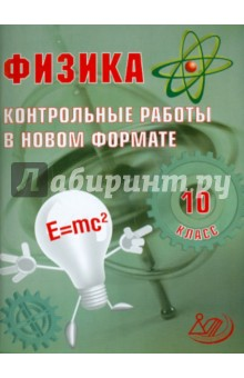 Физика. 10 класс. Контрольные работы в НОВОМ формате - И. Годова