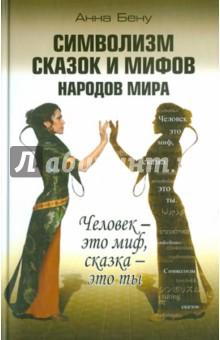 Символизм сказок и мифов народов мира. Человек - это миф, сказка - это ты - Анна Бену