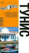 Ширшова, Ромашко: Тунис. Путеводитель