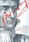 Эдвард Радзинский: Наполеон. Жизнь после смерти