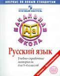 Марина Кузнецова: Русский язык. Учебно-справочные материалы для 1-4 классов
