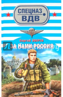За нами Россия - Сергей Зверев