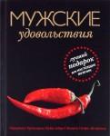 Ник Юзеров: Мужские удовольствия