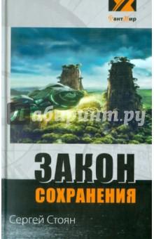 Закон сохранения - Сергей Стоян