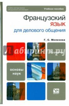 Французский язык для делового общения - Галина Мелихова