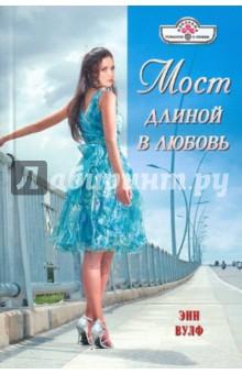 Мост длиной в любовь - Энн Вулф