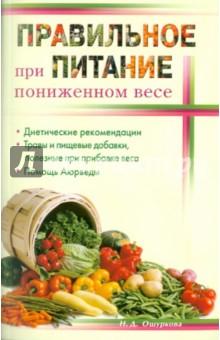 книги про правильное питание