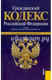 Гражданский кодекс РФ по состоянию на 25.11.10 года. Части 1-4