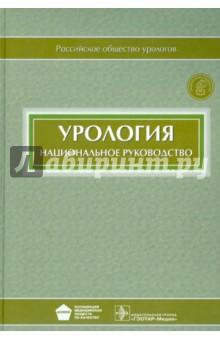 Урология. Национальное руководство (+CD)