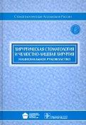 Хирургическая стоматология и челюстнолицевая хирургия: национальное руководство (+CD)