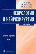 Гусев, Коновалов, Скворцова: Неврология и нейрохирургия. Учебник. В 2х томах. Том 1. Неврология (+CD)