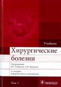 Абакумов, Альперович, Андрияшкин: Хирургические болезни. Учебник. В 2х томах. Том 1