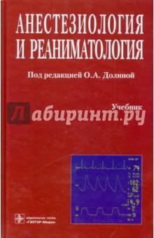 Анестезиология, реаниматология, интенсивная терапия | medbook. Ru.