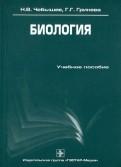 Гринева, Чебышев: Биология
