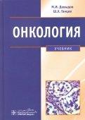 Давыдов, Ганцев: Онкология. Учебник