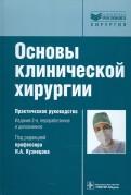 Основы клинической хирургии