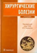 Черноусов, Ветшев, Егоров: Хирургические болезни: учебник (+ CD)