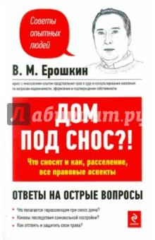 Дом под снос?! Что сносят и как, расселение, все правовые аспекты - Владимир Ерошкин