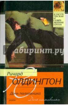 Купить Ричард Олдингтон: Дочь полковника ISBN: 978-5-17-069553-9