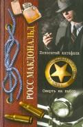Росс Макдональд - Полосатый катафалк. Смерть на выбор обложка книги