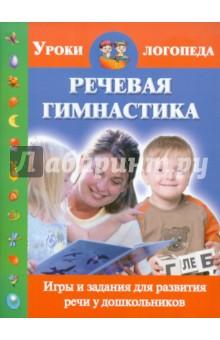 Речевая гимнастика. Игры и задания для развития речи у дошкольников - Ольга Новиковская