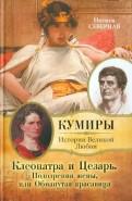 Наташа Северная: Клеопатра и Цезарь. Подозрения жены, или Обманутая красавица