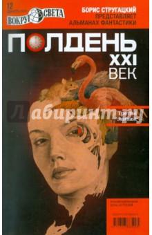 Журнал Полдень. XXI век №12. Декабрь 2010