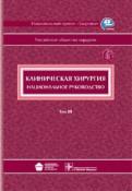 Клиническая хирургия: национальное руководство. В 3х томах. Том 3 (+CD)